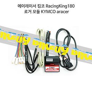 에이레이서 킴코 RacingKing180 로거 모듈 KYMCO aracer