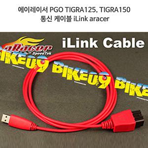 에이레이서 PGO TIGRA125, TIGRA150 통신 케이블 iLink aracer