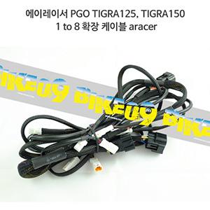 에이레이서 PGO TIGRA125, TIGRA150 1 to 8 확장 케이블 aracer
