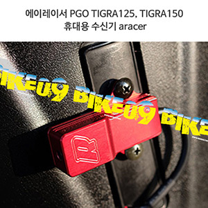 에이레이서 PGO TIGRA125, TIGRA150 휴대용 수신기 aracer