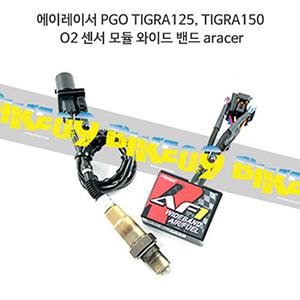 에이레이서 PGO TIGRA125, TIGRA150 O2 센서 모듈 와이드 밴드 aracer