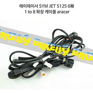 에이레이서 SYM JET S125 6期 1 to 8 확장 케이블 aracer