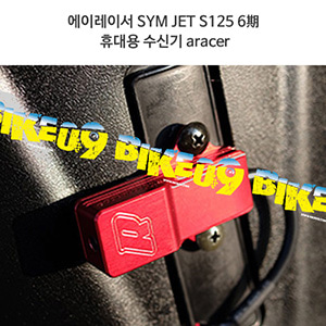 에이레이서 SYM JET S125 6期 휴대용 수신기 aracer