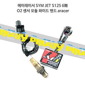 에이레이서 SYM JET S125 6期 O2 센서 모듈 와이드 밴드 aracer