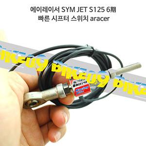 에이레이서 SYM JET S125 6期 빠른 시프터 스위치 aracer