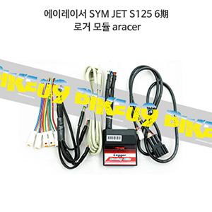 에이레이서 SYM JET S125 6期 로거 모듈 aracer