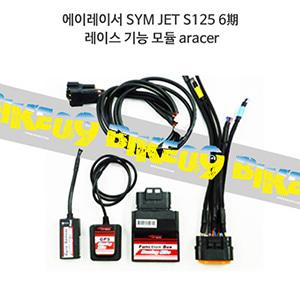 에이레이서 SYM JET S125 6期 레이스 기능 모듈 aracer