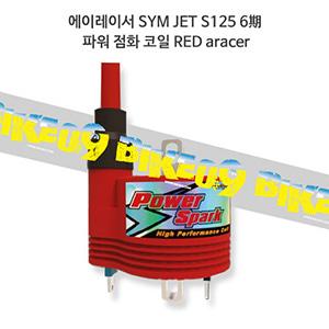 에이레이서 SYM JET S125 6期 파워 점화 코일 RED aracer