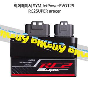에이레이서 SYM JetPowerEVO125 RC2SUPER aracer