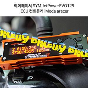 에이레이서 SYM JetPowerEVO125 ECU 컨트롤러 iMode aracer