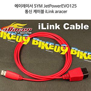 에이레이서 SYM JetPowerEVO125 통신 케이블 iLink aracer