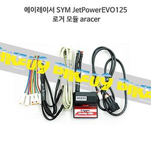 에이레이서 SYM JetPowerEVO125 로거 모듈 aracer