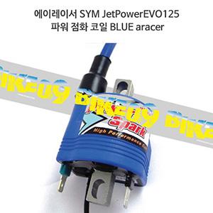 에이레이서 SYM JetPowerEVO125 파워 점화 코일 BLUE aracer