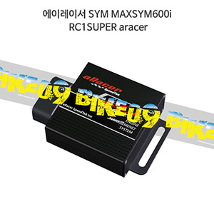 에이레이서 SYM MAXSYM600i RC1SUPER aracer