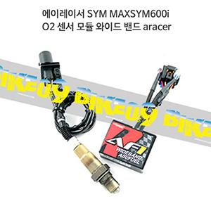 에이레이서 SYM MAXSYM600i O2 센서 모듈 와이드 밴드 aracer