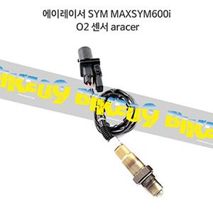 에이레이서 SYM MAXSYM600i O2 센서 aracer