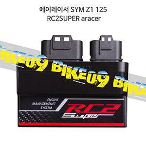 에이레이서 SYM Z1 125 RC2SUPER aracer