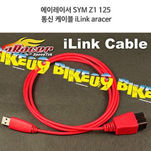 에이레이서 SYM Z1 125 통신 케이블 iLink aracer