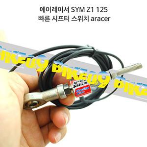 에이레이서 SYM Z1 125 빠른 시프터 스위치 aracer