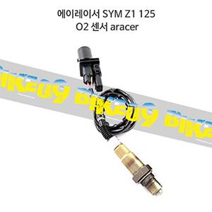 에이레이서 SYM Z1 125 O2 센서 aracer