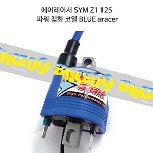 에이레이서 SYM Z1 125 파워 점화 코일 BLUE aracer