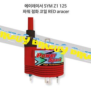 에이레이서 SYM Z1 125 파워 점화 코일 RED aracer