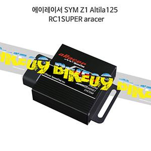 에이레이서 SYM Z1 Altila125 RC1SUPER aracer