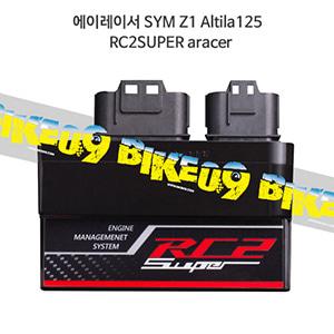 에이레이서 SYM Z1 Altila125 RC2SUPER aracer