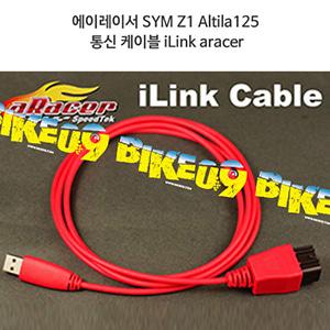 에이레이서 SYM Z1 Altila125 통신 케이블 iLink aracer