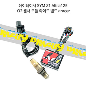 에이레이서 SYM Z1 Altila125 O2 센서 모듈 와이드 밴드 aracer