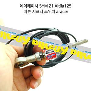 에이레이서 SYM Z1 Altila125 빠른 시프터 스위치 aracer