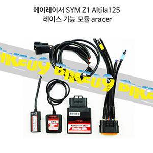 에이레이서 SYM Z1 Altila125 레이스 기능 모듈 aracer