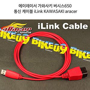 에이레이서 가와사키 버시스650 통신 케이블 iLink KAWASAKI aracer