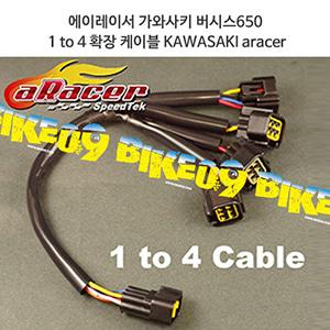 에이레이서 가와사키 버시스650 1 to 4 확장 케이블 KAWASAKI aracer