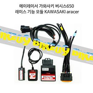 에이레이서 가와사키 버시스650 레이스 기능 모듈 KAWASAKI aracer