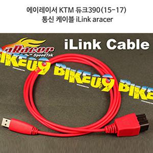 에이레이서 KTM 듀크390(15-17) 통신 케이블 iLink aracer