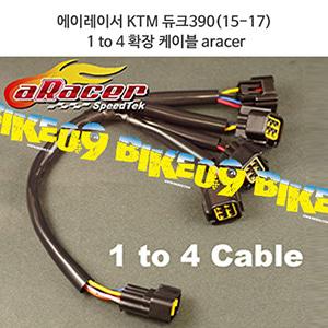 에이레이서 KTM 듀크390(15-17) 1 to 4 확장 케이블 aracer
