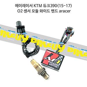 에이레이서 KTM 듀크390(15-17) O2 센서 모듈 와이드 밴드 aracer