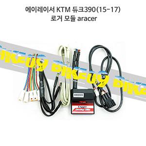 에이레이서 KTM 듀크390(15-17) 로거 모듈 aracer