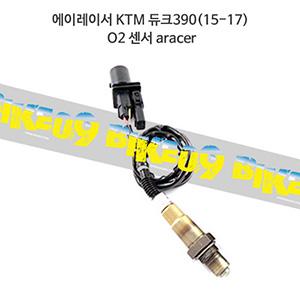 에이레이서 KTM 듀크390(15-17) O2 센서 aracer