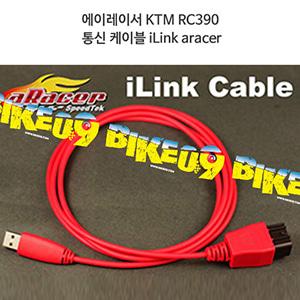 에이레이서 KTM RC390 통신 케이블 iLink aracer
