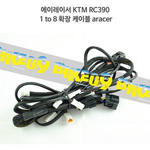 에이레이서 KTM RC390 1 to 8 확장 케이블 aracer