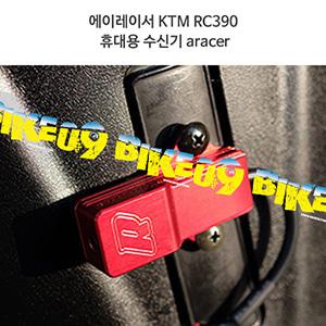 에이레이서 KTM RC390 휴대용 수신기 aracer