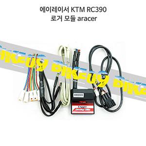 에이레이서 KTM RC390 로거 모듈 aracer