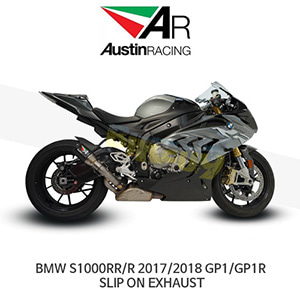 오스틴레이싱 머플러 BMW S1000RR/R 2017/2018 GP1/GP1R SLIP ON EXHAUST