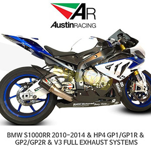 오스틴레이싱 머플러 BMW S1000RR 2010-2014 & HP4 GP1/GP1R & GP2/GP2R & V3 FULL EXHAUST SYSTEMS