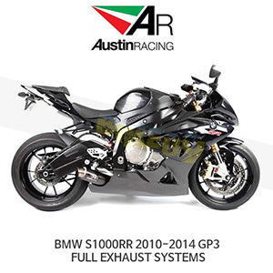 오스틴레이싱 머플러 BMW S1000RR 2010-2014 GP3 FULL EXHAUST SYSTEMS