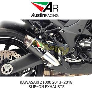 오스틴레이싱 머플러 가와사키 KAWASAKI Z1000 2013-2018 SLIP-ON EXHAUSTS