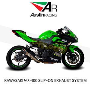 오스틴레이싱 머플러 가와사키 KAWASAKI 닌자400 SLIP-ON EXHAUST SYSTEM
