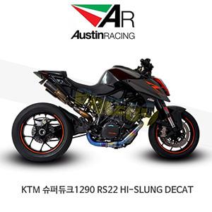 오스틴레이싱 머플러 KTM 슈퍼듀크1290 RS22 HI-SLUNG DECAT